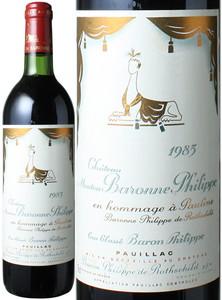 シャトー・ムートン・バロンヌ・フィリップ 1983 赤  Chateau Mouton Baronne Philippe  スピード出荷
