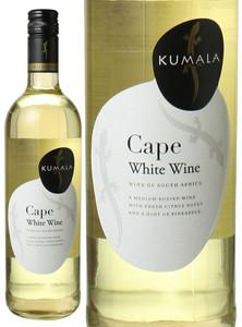 クマラ ケープ・クラシックス・ホワイト NV 白  Cape Classics White / Kumala  スピード出荷