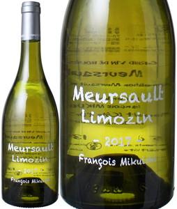 ムルソー リモザン 2017 フランソワ・ミクルスキ 白  Meursault Limozin / Francois Mikulski  スピード出荷