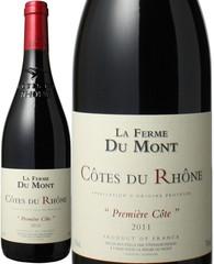 コート・デュ・ローヌ プルミエール・コート 2018 ラ・フェルム・デュ・モン 赤※ヴィンテージが異なる場合がございますのでご了承ください Cotes du Rhone Premiere Cote / La Ferme du Mont   スピード出荷