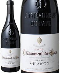 シャトー・ヌフ・デュ・パプ 2009 オレゾン 赤  Chateauneuf du Pape / Oraison  スピード出荷