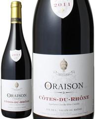 コート・デュ・ローヌ 2011 オレゾン 赤 Cotes Du Rhone / Oraison  スピード出荷