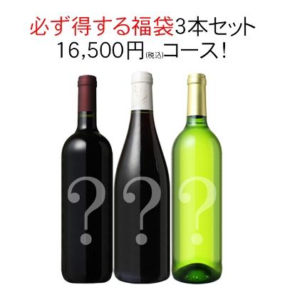 ワインセット 必ず得する 福袋 3本 セット 15000円 家飲み 中身は内緒