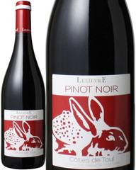 ロレーヌ コート・ド・トゥール ピノ・ノワール 2015 ドメーヌ・ルリエーヴル 赤  Cotes de Toul Pinot Noir / Domaine Lelievre  スピード出荷