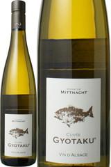 お寿司に合うワイン キュヴェ・ギョタク ヴァン・ダルザス 2018 ドメーヌ・ミットナット・フレール 白 ※ヴィンテージが異なる場合があります。 Cuvee Gyotaku / Domaine Mittnacht   スピード出荷