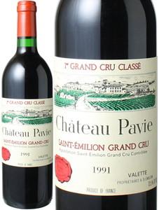 シャトー・パヴィ   1991 赤  Chateau Pavie  スピード出荷