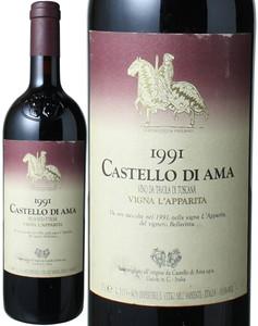 ラパリータ 1991 カステッロ・ディ・アマ 赤  lApparita / Castello di Ama  スピード出荷
