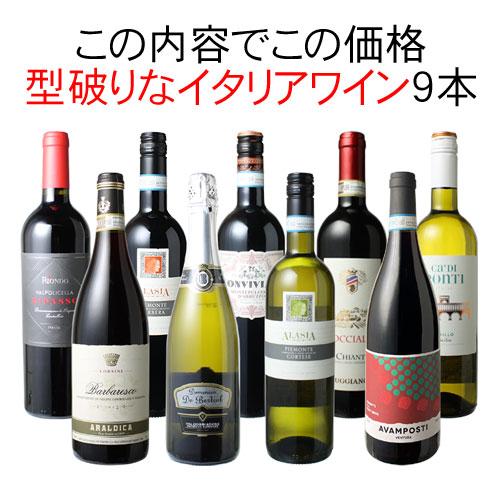 ワインセット 渾身 イタリアワイン 9本 セット プロセッコ キャンティ トスカーナ ピエモンテ 家飲み 御祝 誕生日 ハロウィン ギフト 型破り
