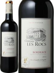 シャトー・レ・ロック 2012 赤  Chateau Les Rocs  スピード出荷