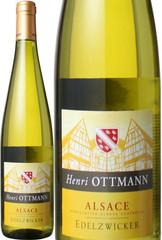 ヴァン・ダルザス エデルツヴィッカー 2013 アンリ・オットマン 白  Alsace Edelzwicker / Henri Ottmann   スピード出荷