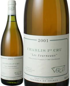 シャブリ プルミエ・クリュ レ・フルノー 2001 ヴェルジェ 白  Chablis 1er Cru Les Fourneaux / Verget  スピード出荷