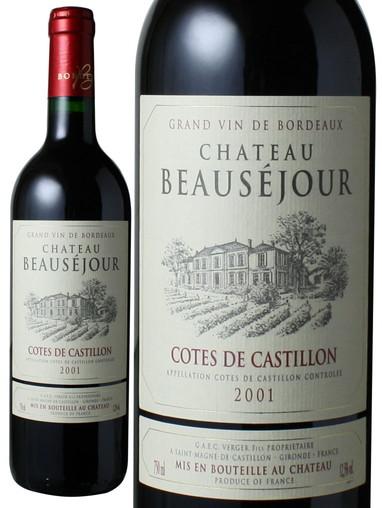 シャトー・ボーセジュール 2001 赤  Chateau Beausejour  スピード出荷