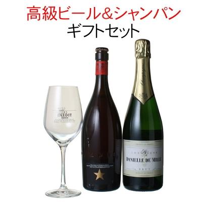 ビールもシャンパンも イネディット&シャンパン&グラスギフトセット (イネディット750ml・シャンパン各1、専用グラス1)【沖縄・離島は別料金加算】