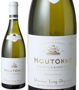 シャブリ・グラン・クリュ ムートンヌ 2015 ドメーヌ・ロン・デパキ 白  Chablis Grand Cru Moutonne / Domaine Long-Depaquit  スピード出荷