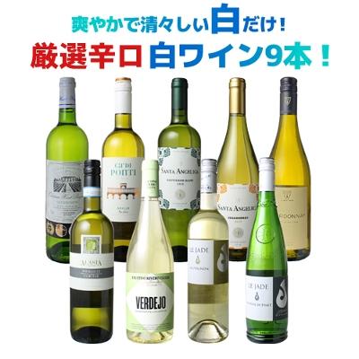 ワインセット 爽やかで清々しい白だけ! 厳選 辛口 白ワイン 9本セット スッキリ 清涼感 イタリア カリフォリニア フランス
