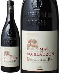 シャトーヌフ・デュ・パプ 2010 マス・ド・ボワローゾン 赤  Chateauneuf du Pape / Mas de Boislauzon  スピード出荷