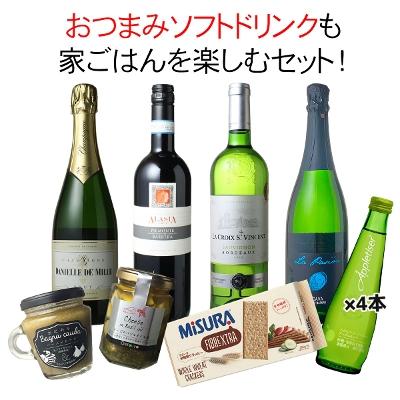 ワインセット 家族みんなで楽しめる! おうちごはんセット シャンパン チーズ おつまみ バーニャカウダ ノンアルコール 赤ワイン 白ワイン スパークリング