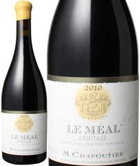 エルミタージュ ル・メアル 2010 シャプティエ 赤  Ermitage Le Meal 2010 / M.Chapoutier   スピード出荷