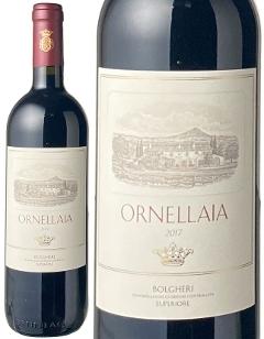 オルネライア 2017 テヌータ・デル・オルネライア 赤  Ornellaia / Tenuta dell' Ornellaia  スピード出荷