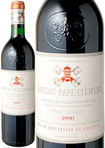 シャトー・パプ・クレマン 1990 赤  Chateau Pape Clement  スピード出荷