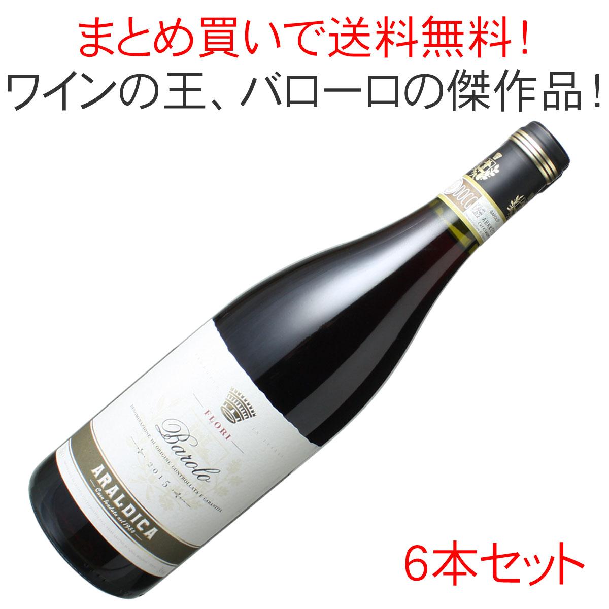 【送料無料】バローロ [2015] アラルディカ 1ケース6本セット <ワイン/イタリア>