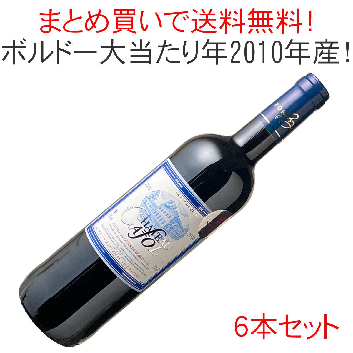 【送料無料】シャトー・カフォル [2010] 1ケース6本セット <赤> <ワイン/ボルドー>