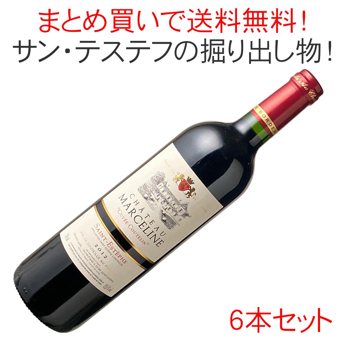 【送料無料】シャトー・マルセリーヌ・キュヴェ・クートラン [2012] 1ケース6本セット <赤> <ワイン/ボルドー>