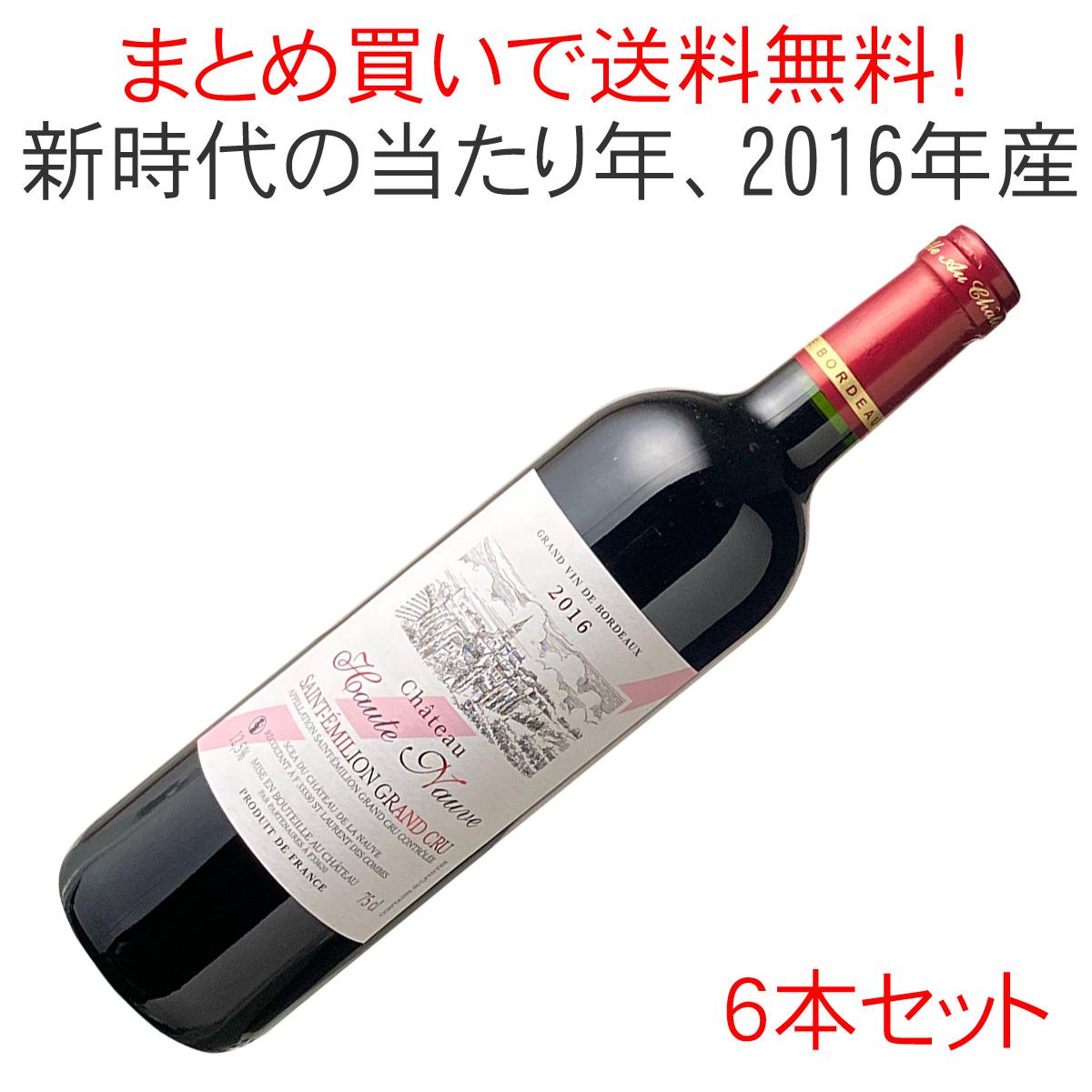 【送料無料】シャトー・オート・ノーヴ [2016] 1ケース6本セット <赤> <ワイン/ボルドー>