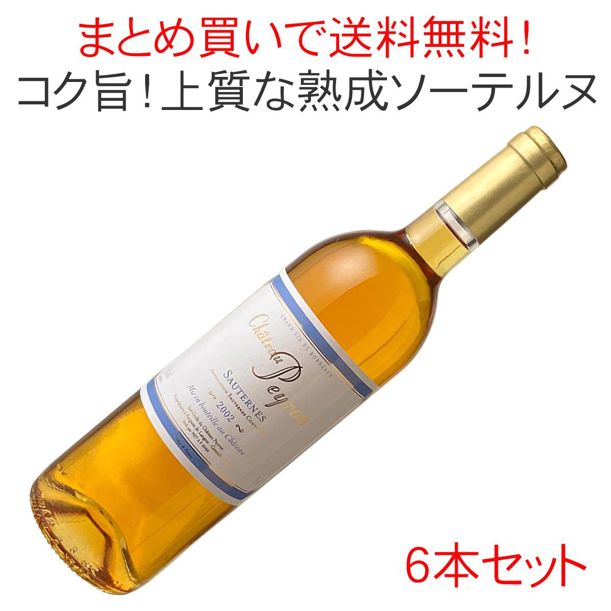 【送料無料】シャトー・ペイロン [2002] 1ケース6本セット <白> <ワイン/ボルドー>