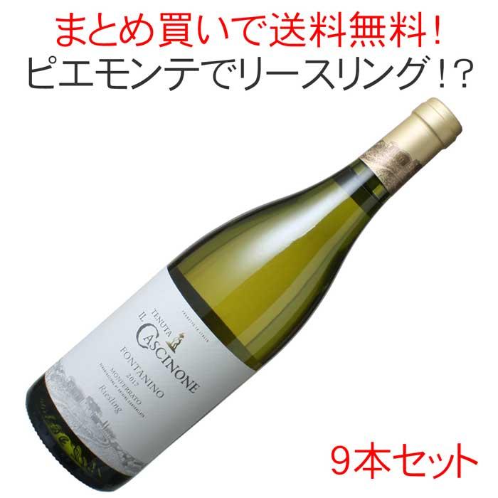 送料無料】フォンタニーノ リースリング [2017] イル・カシノネ 1ケース9本セット <白> <ワイン/イタリア>