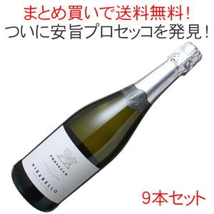 【送料無料】ミラベッロ プロセッコ スプマンテ ブリュット NV アドリア・ヴィーニ 1ケース9本セット <白> <ワイン/スパークリング>