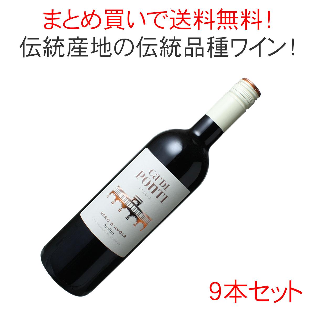 【送料無料】カディ・ポンティ ネロ・ダーヴォラ NV アドリア・ヴィーニ 1ケース9本セット <赤> <ワイン/イタリア>