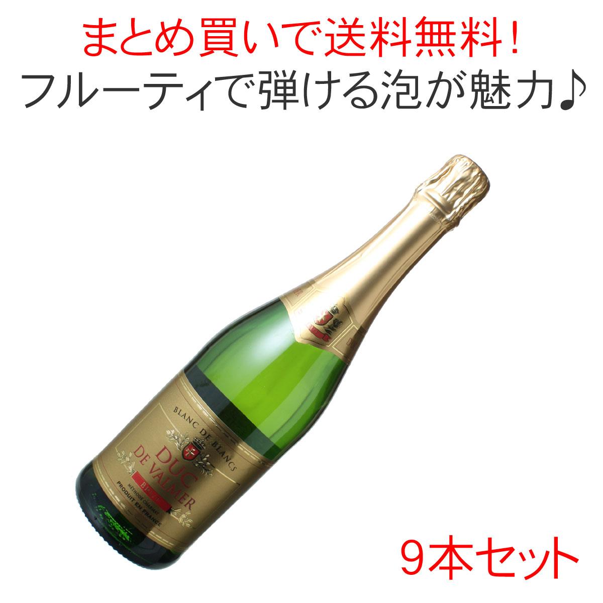 【送料無料】ブリュット NV デュック・ド・ヴァルメール 1ケース9本セット <白> <ワイン/スパークリング>