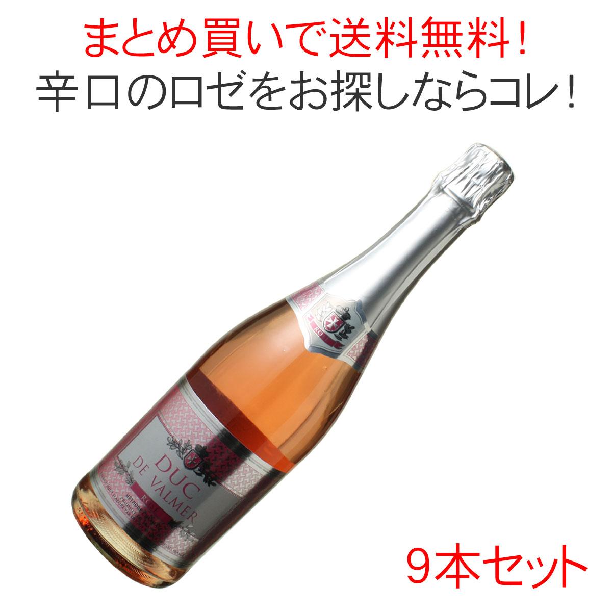 【送料無料】ブリュット ロゼ NV デュック・ド・ヴァルメール 1ケース9本セット <ロゼ> <ワイン/スパークリング>