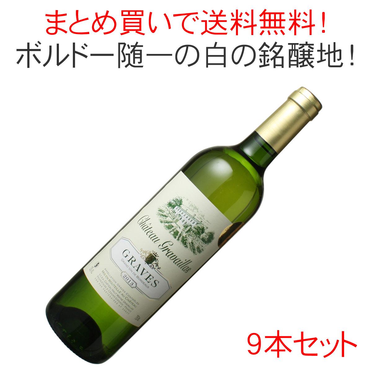 【送料無料】シャトー・グラヴァイヤス [2013] 1ケース9本セット <白> <ワイン/ボルドー>