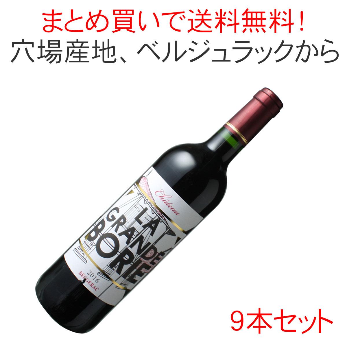 【送料無料】シャトー・ラ・グラン・ボリー [2016] 1ケース9本セット <赤> <ワイン/フランス南西部>