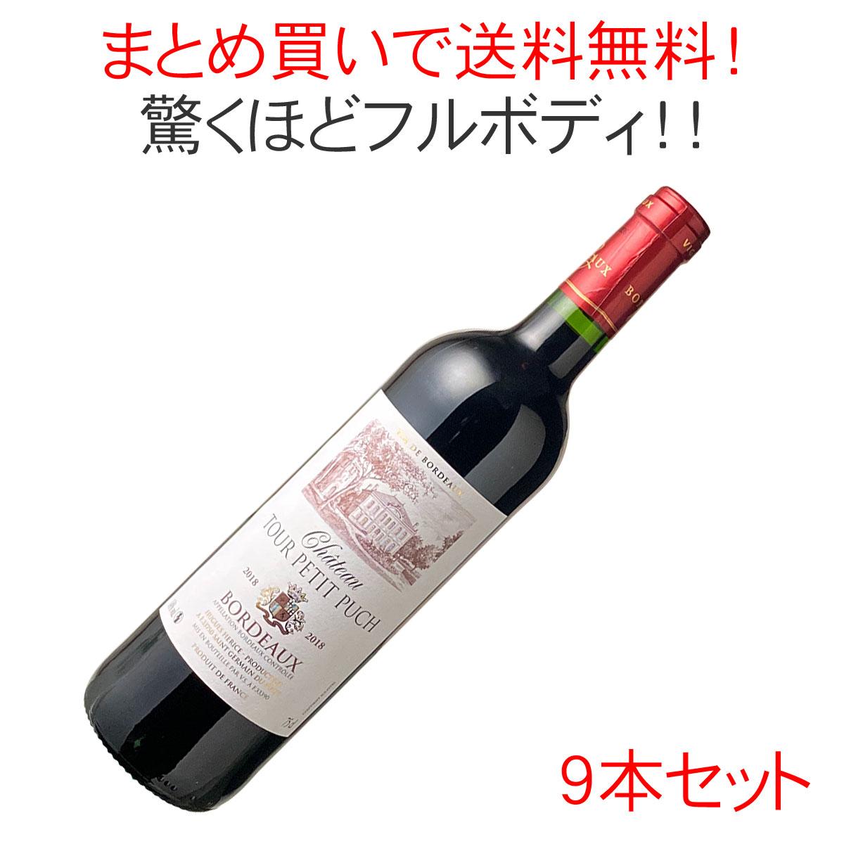 【送料無料】シャトー・トゥール・プティ・プッシュ [2018] 1ケース9本セット <赤> <ワイン/ボルドー>