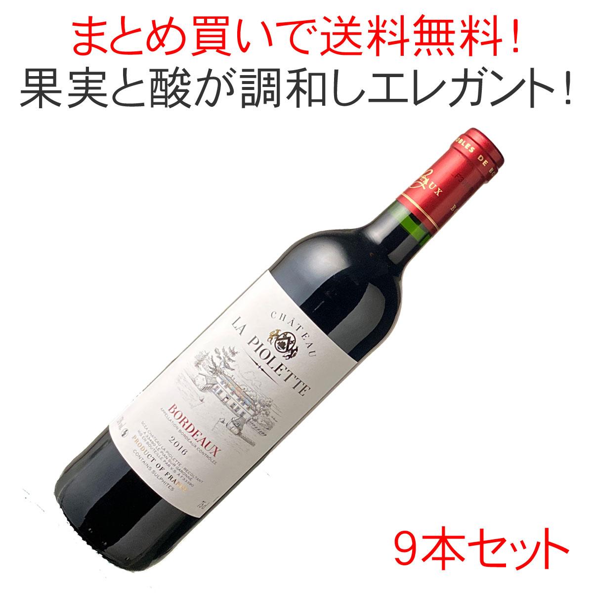 【送料無料】シャトー・ラ・ピオレット [2018] 1ケース9本セット <赤> <ワイン/ボルドー>