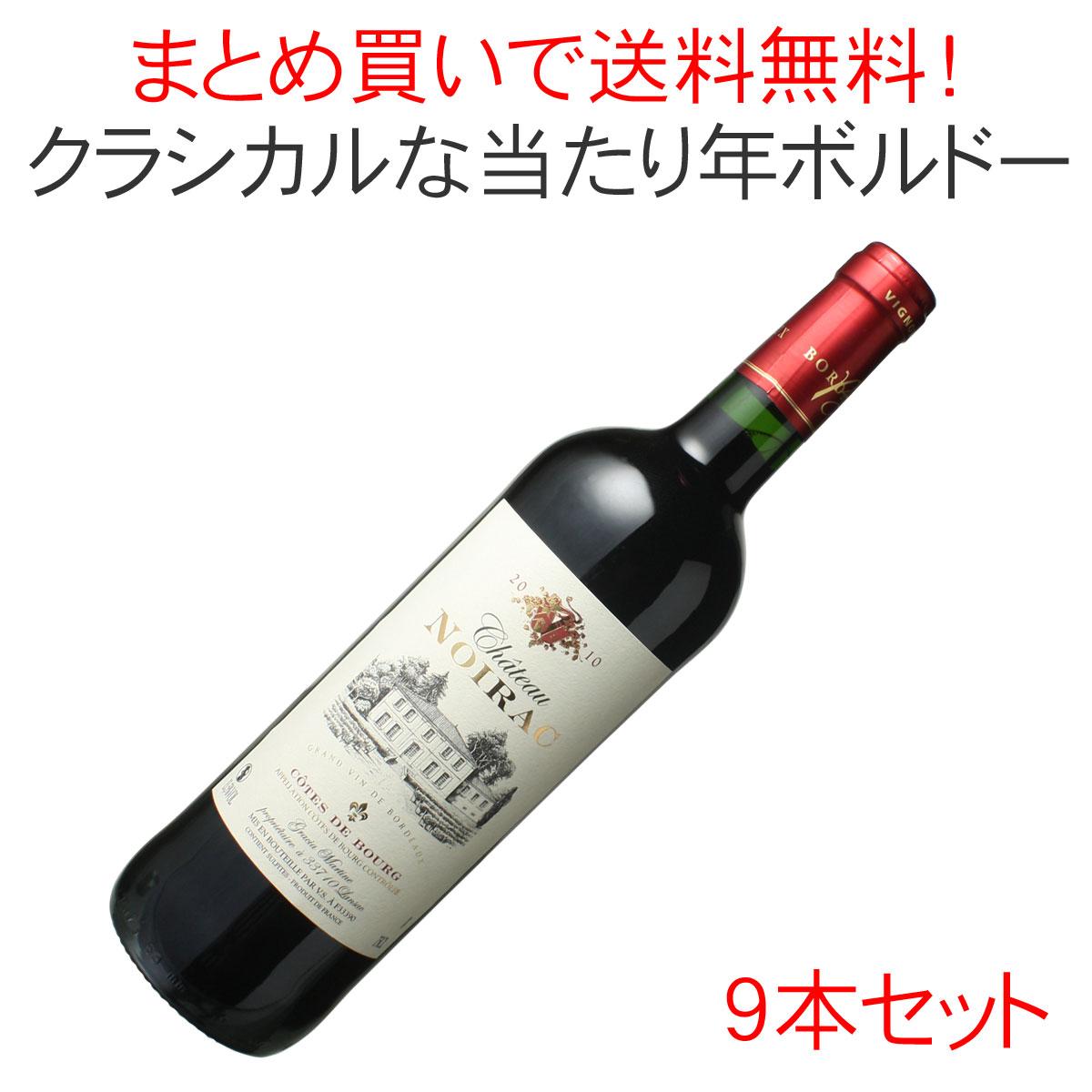【送料無料】シャトー・ノアラック [2010] 1ケース9本セット <赤> <ワイン/ボルドー>