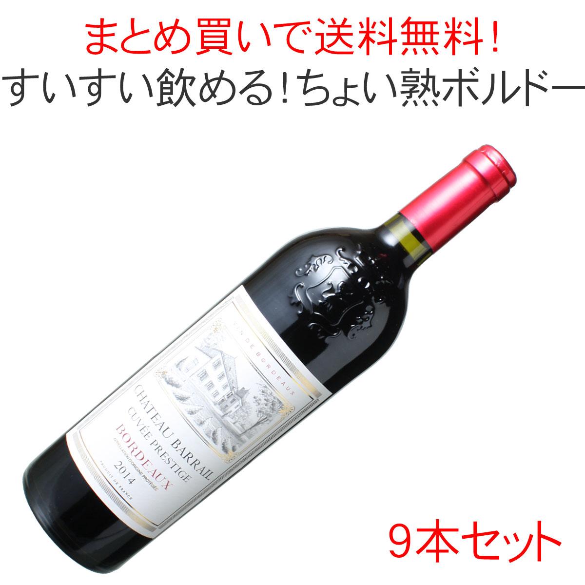 【送料無料】シャトー・バレル キュヴェ・プレスティージュ [2014] 1ケース9本セット <赤> <ワイン/ボルドー>