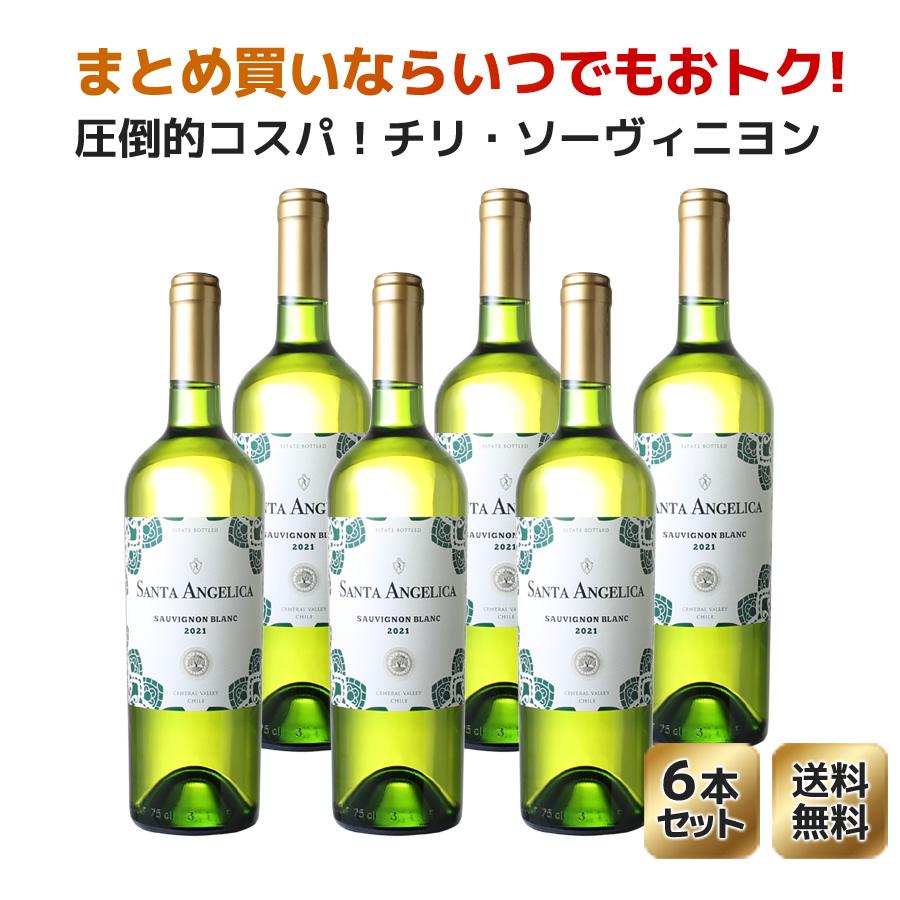 【送料無料】サンタ・アンジェリカ ソーヴィニヨン・ブラン [2019] ラヴァナル 1ケース9本セット <白> <ワイン/チリ>