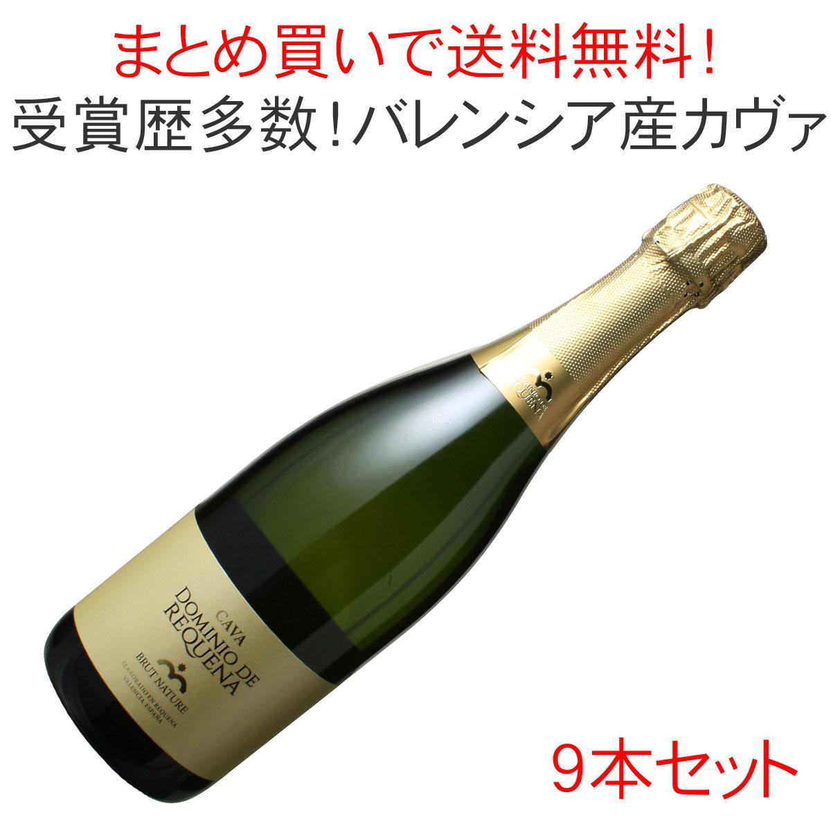 【送料無料】カヴァ ドミニオ・デ・レケナ ブリュット ナチュレ NV 1ケース9本セット <白> <ワイン/スパークリング>