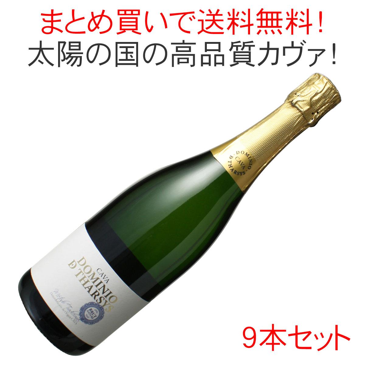 【送料無料】カヴァ ドミニオ・デ・タルシス ブリュット ナチュレ NV 1ケース9本セット <白> <ワイン/スパークリング>