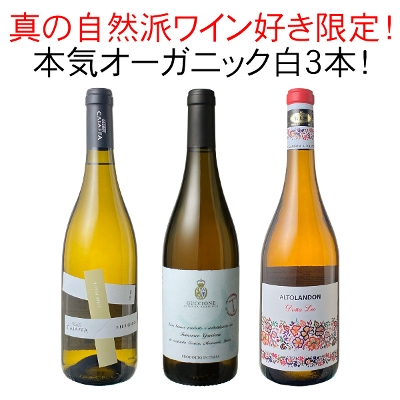 ワインセット 真の自然派ワイン好き限定 本気 オーガニック 白ワイン 3本 セット ガチオーガニック