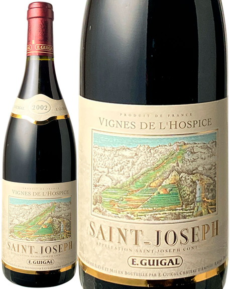 サン・ジョセフ ヴィーニュ・ド・ロスピス ルージュ 2002 ギガル 赤  Saint Joseph Vigne de lHospice Rouge / Guigal  スピード出荷