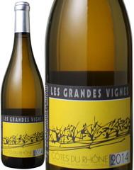 コート・デュ・ローヌ・ブラン レ・グランド・ヴィーニュ 2016 エステザルグ 白  Cotes du Rhone Les Grandes Vignes / Estezargues  スピード出荷
