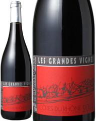 コート・デュ・ローヌ レ・グランド・ヴィーニュ 2016 エステザルグ 赤   Cote du Rhone Les Grandes Vignes / Estezargues  スピード出荷