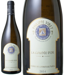 【20%OFFセール】ラ・クデ・ドール 2014 ドメーヌ・ヴィレ 白  La Coudee d'Or / Domaine Viret   スピード出荷