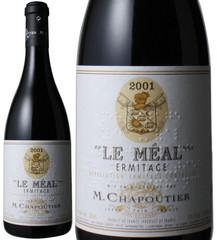 エルミタージュ ル・メアル ルージュ 2001 シャプティエ 赤  Ermitage Le Meal 2001 / M.Chapoutier  スピード出荷