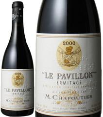 エルミタージュ ル・パヴィヨン 2000 シャプティエ 赤  Ermitage Le Pavillon 2000 / M.Chapoutier   スピード出荷
